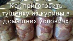 Как приготовить тушёнку из домашней курицы в домашних условиях - Тушенка в домашних условиях - рецепт с фото / Простые