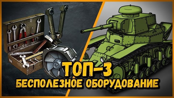 Скачать world of tanks на ipad 1