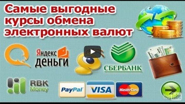 Курс bitcoin в обменниках россии