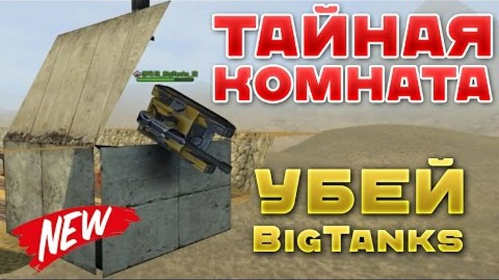 Статы world of tanks
