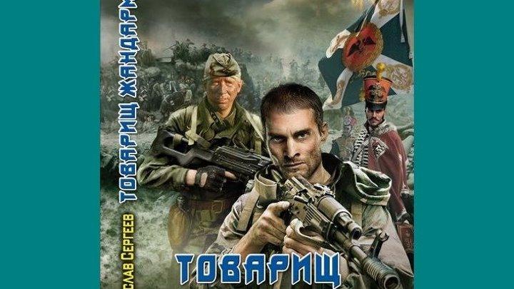 станислав сергеев товарищ жандарм 2 читать