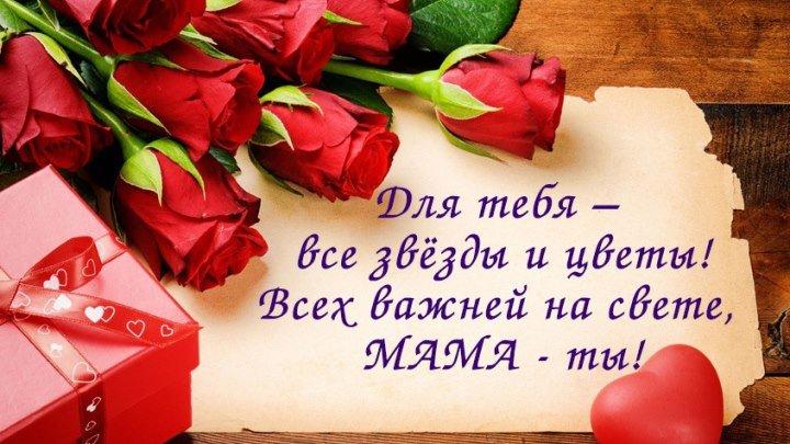 Поздравления с днем рождения маме от дочери 55 лет
