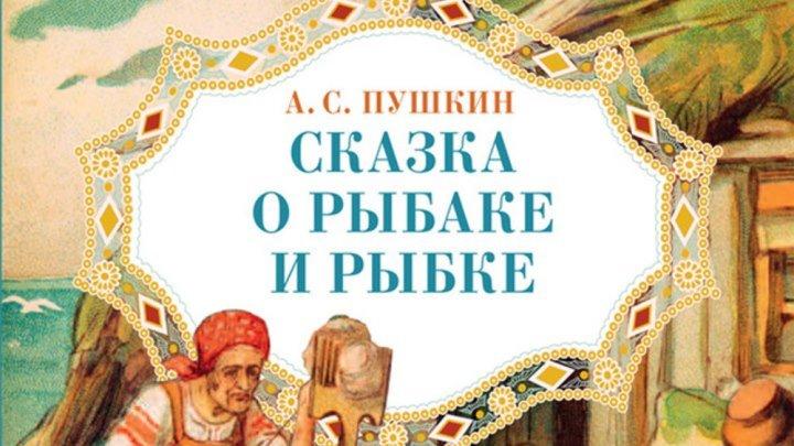 Сказка о рыбаке и рыбке  читать сказку онлайн  Пушкин А С