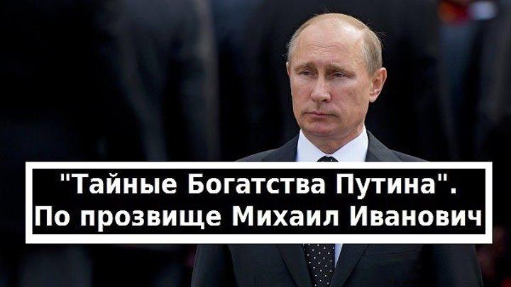 Тайные богатства Путина новый фильм BBC смотреть онлайн