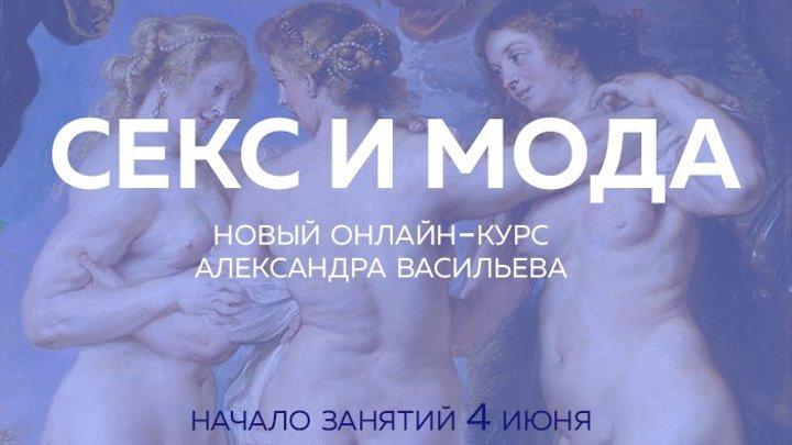 vasilev-aleksandr-moda-i-seks