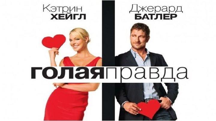 golaya-pravda-samiy-izvestniy-saundtrek-k-filmu