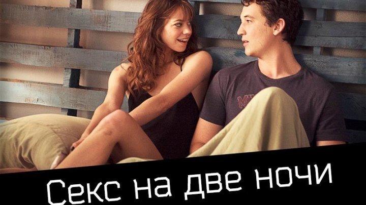 Русские секс комедии 4