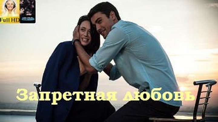 zapretnaya-lyubov-na-bigsinema