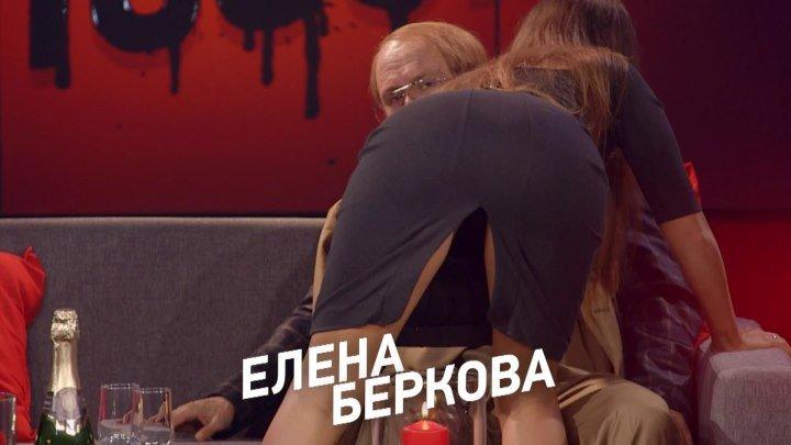 Видео лена беркова в работе, порно русские блюда