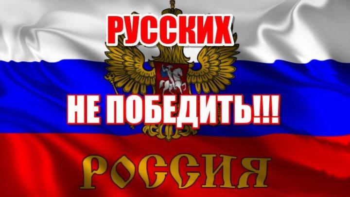 Русских не победить. И вот тому доказательства