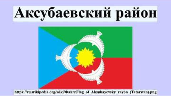 Знакомства аксубаевского района