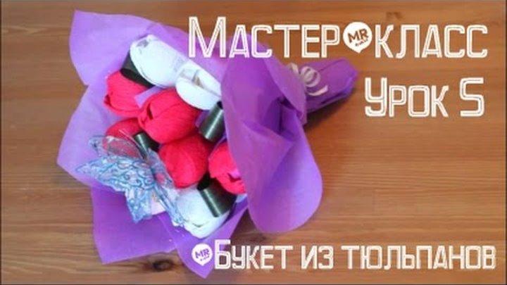 Как сделать букет из 5 тюльпанов #9