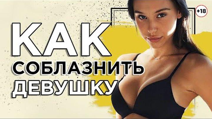Как соблазнить девушку в машине видео на русском фото 164-18