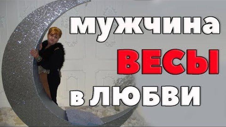 seksualnaya-storona-muzhchini-vesov
