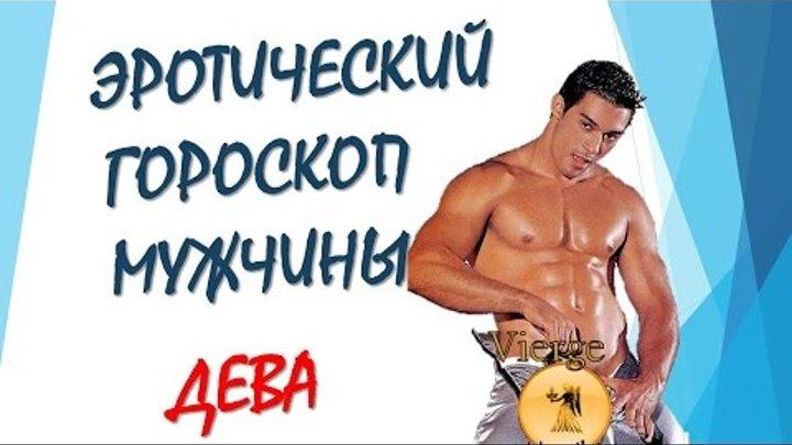 deva-eroticheskiy-goroskop-dlya-muzhchini