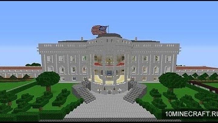 Скачать карту The White House для Майнкрафт