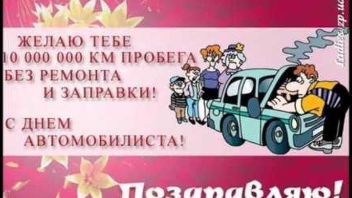 Прикол поздравления водителям