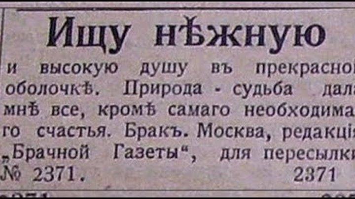 Газетах объявления знакомствах о в одессы