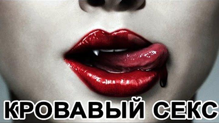 Русская женщина видео кровавый секс