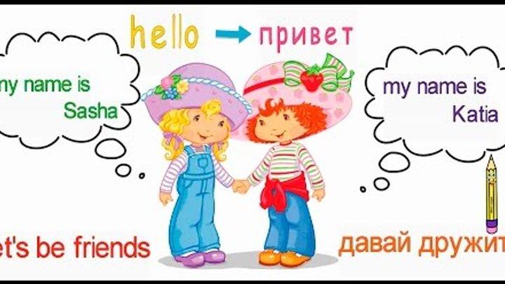 Учимся Знакомиться На Английском