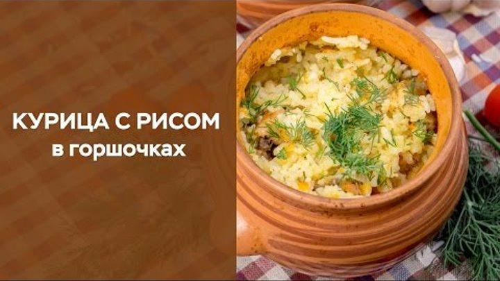 Плов из курицы в горшочках в духовке рецепты с пошагово