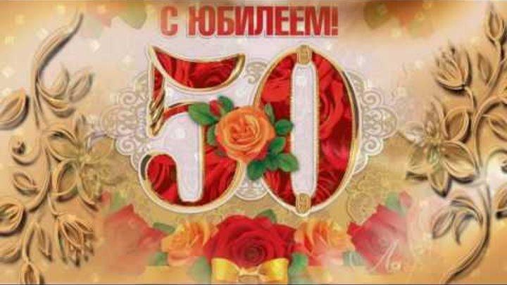 Поздравление валентине с юбилеем 50 лет