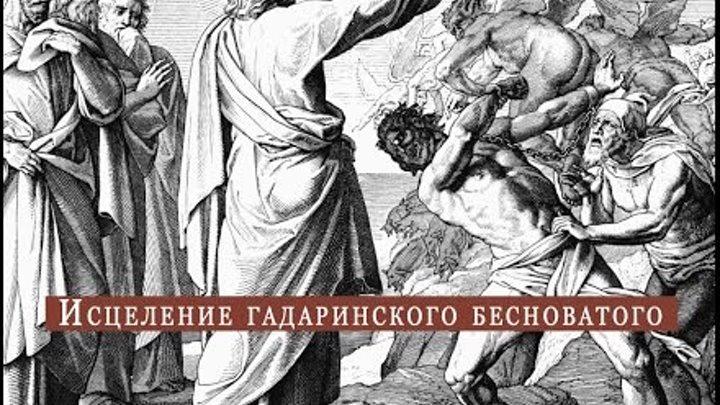 istselenie-prostitutki-bibliya