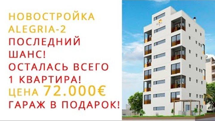 Продажа недвижимости в испании иностранцем