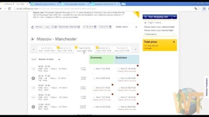 Авиабилеты Ош - Стамбул: купить билет на самолет дешево