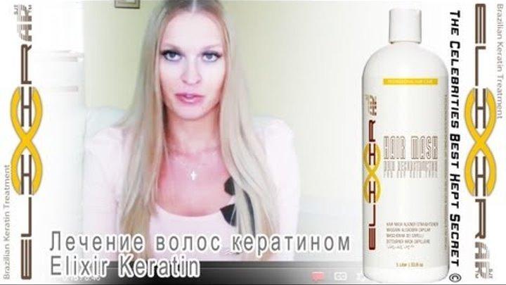 Кератиновое лечение волос в домашних условиях отзывы