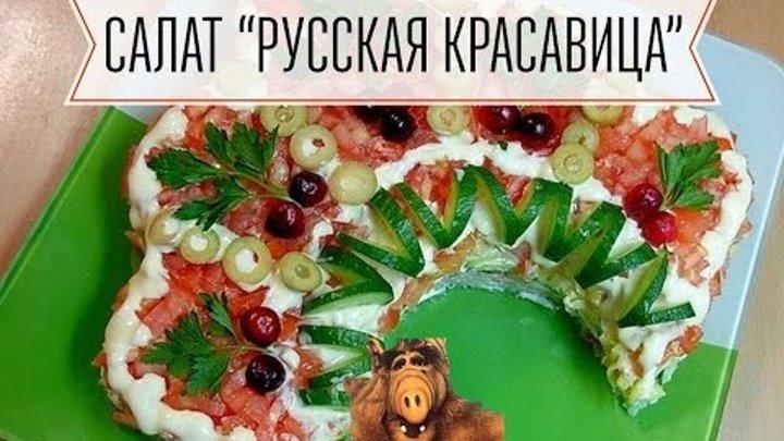 Салат русская красавица с курицей рецепт с пошаговый