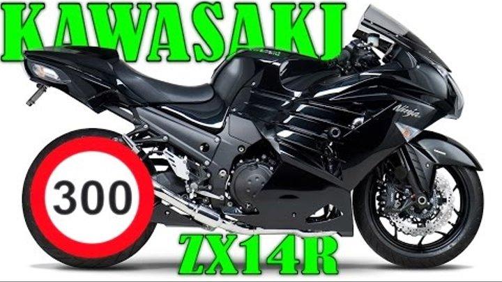 KAWASAKI Ninja ZX14R ZZR1400 TOP SPEED 300 km/h