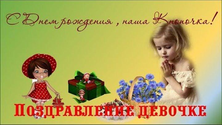 Поздравление девочке с днем рождения на ютубе