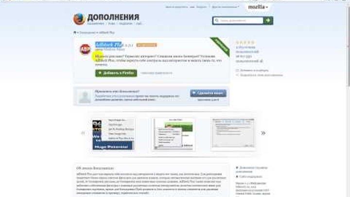 blokirator-porno-dlya-firefox