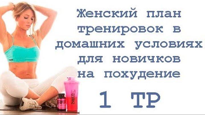 Как похудеть в домашних условиях девушке