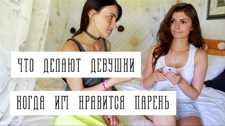 chem-sebya-razvlechsya-bez-devushki