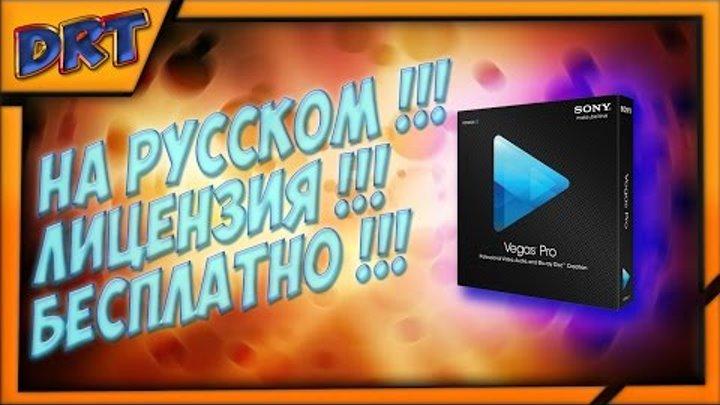 скачать сони вегас про 13 на русском бесплатно