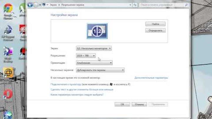 Как сделать картинку на экране не растянутую - Pressmsk.ru
