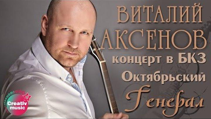 Виталий аксёнов волчье солнце (2011) » портал бесплатных.
