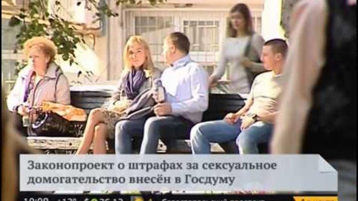 statya-rf-seksualnoe-domogatelstvo