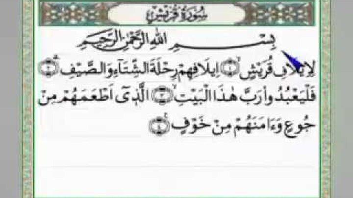 Surat Al Kafirunal Kausaral Maunquraisyal Fil Arab Latin Dan Terjemahan