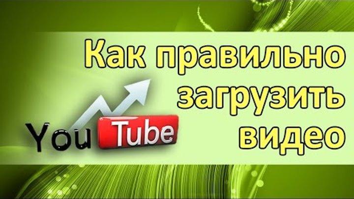 Как правильно загрузить видео на #YouTube. Загрузка видео на #Ютубе.