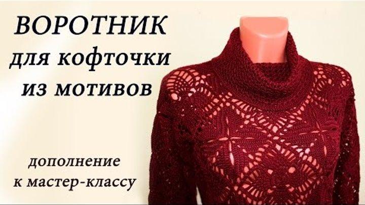 Жакеты крючком из мотивов мастер класс - Meri30.ru