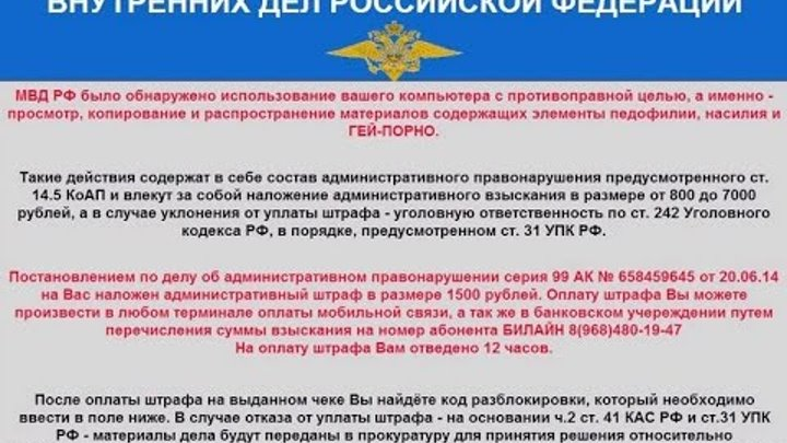 viskakivaet-preduprezhdeniya-pro-rasprostranenie-pornografii