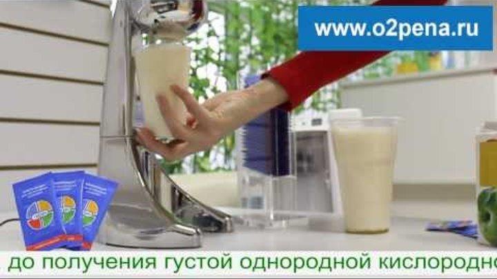 Приготовление кислородного коктейля в домашних условиях видео