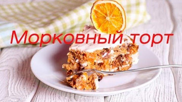 Морковный пирог рецепт пошагово в духовке темного цвета