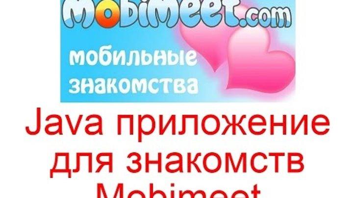 Мобимеет Мобильный Знакомства
