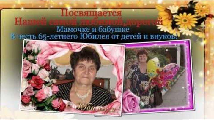 Поздравление от детей бабушке