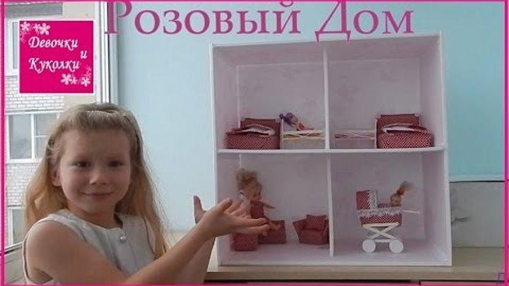 Всё для кукол своими руками ютуб