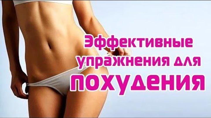 5 эффективных Упражнений для Похудения Ног Елена Яшкова